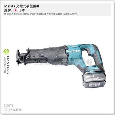【工具屋】*含稅* Makita 充電式手提鋸機 DJR187RGE 牧田 軍刀鋸 6.0Ah 18V 單鋰電 無刷