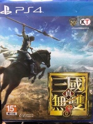 刷卡 當天出貨 PS4 真 三國無雙 8 真三國無雙八 亞版中文版 另售 戰神 魔物獵人 世界 戰神 人中北斗 人中之龍