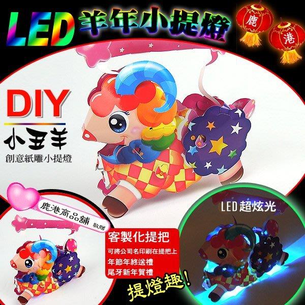 【2015羊年燈會燈籠 】DIY親子燈籠-「小丑羊」 LED 羊年小提燈.(一件100個起 / 每只45元)