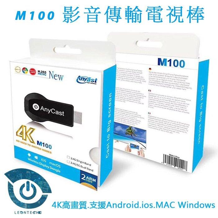 現貨 最新版M100 AnyCast 支援呈現4K高畫質 手機轉電視同頻器 HDMI電視棒 適用蘋果安卓系統 可手動更新