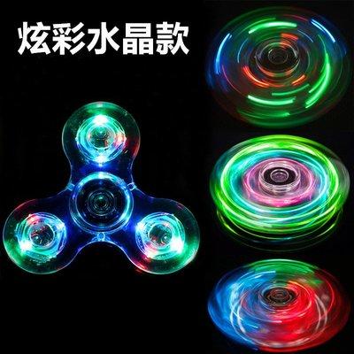 最新款 減壓神器 LED 發光版 指尖陀螺 多重效果 透明水晶版