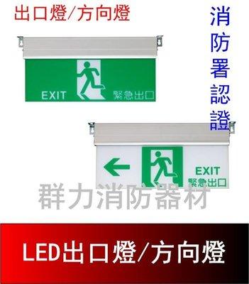 ☼群力消防器材☼ LED鋁合金緊急出口燈 方向燈 HK740 消防署認證 【滿$3000元免運費、滿額贈好禮】