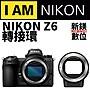【新鎂】登錄送7000禮金 Nikon Z6 單機身 +...