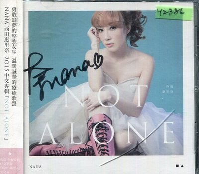*還有唱片行* 西田惠里奈 / NOT ALONE 二手 Y2386