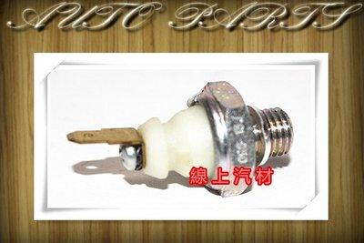 線上汽材 副廠新品 機油開關/機油壓力開關/1P/12MM SMART 600