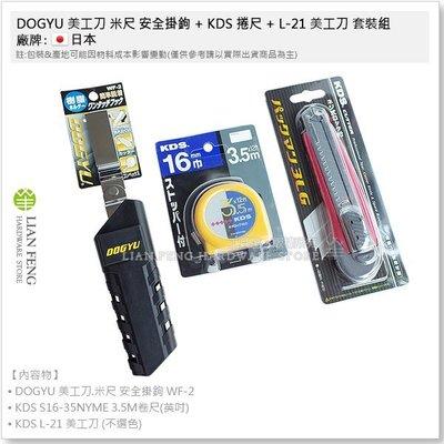 【工具屋】DOGYU 美工刀 米尺 安全掛鉤 WF-2 + KDS 3.5m 捲尺 英吋 + L-21 美工刀 套裝組