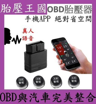 智炫-OBD胎壓偵測器TPMS(胎外)(品牌保證)(一年保固)_T50