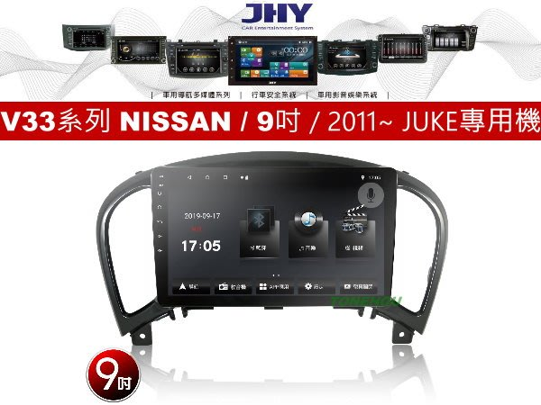 通豪汽車音響 JHY V33系列 NISSAN / 9吋 / 2011~ JUKE 專用安卓機