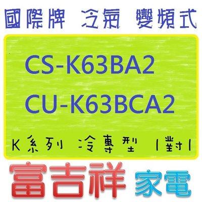 國際冷氣 CS-K63BA2/CU-K63BCA2 K系列 冷專 標準安裝$44,600