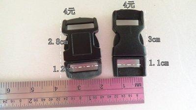 愛心手工材料鋪|塑鋼扣具 不是YKK|插扣 安全扣 |1.1公分插扣 高雄市