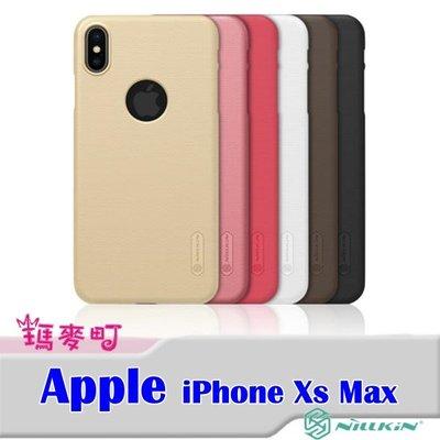 ☆瑪麥町☆ NILLKIN Apple iPhone Xs Max 超級護盾保護殼(開孔) 抗指紋磨砂硬殼 保護套