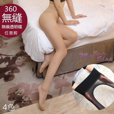 MIX style SHOP【S-548】超薄8D❤360度天鵝絨無縫襠部無痕低腰防脫絲褲襪/任意剪性感絲襪~(4色)