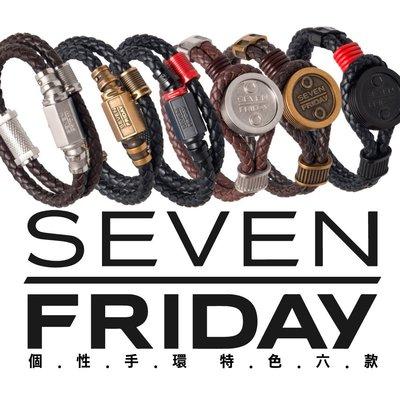 SEVEN FRIDAY 真皮 不鏽鋼 手環 時尚 簡約 類 BV 可搭配 沛納海 AP IWC 勞力士 展現個人魅力