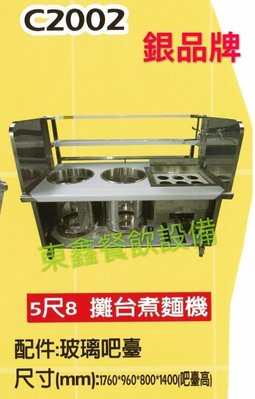 全新 C2002 銀品 牌 5尺8 2洞6切煮麵機車台