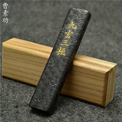 《九玄三極》 一兩油煙 高級訂制墨塊 純手工古法點煙 徽墨 墨條L1196