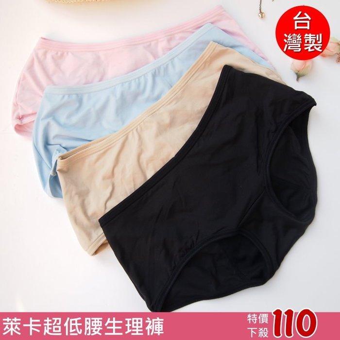 ♥珍愛女人館♥ 台灣製超低腰超細纖維萊卡生理褲˙那個來也可以很漂亮˙不外漏809
