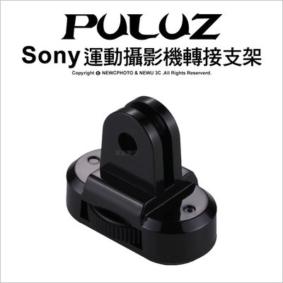 【薪創台中】PULUZ 胖牛 Sony 運動攝影機轉接支架 1/4螺紋 GOPRO 通用 配件 轉接頭