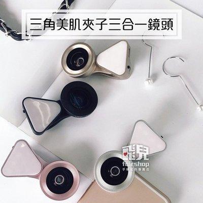 【飛兒】三角美肌三合一夾子鏡頭 外接式 通用型 美顏神器 手機鏡頭 蘋果光 特效 補光燈 自拍神器