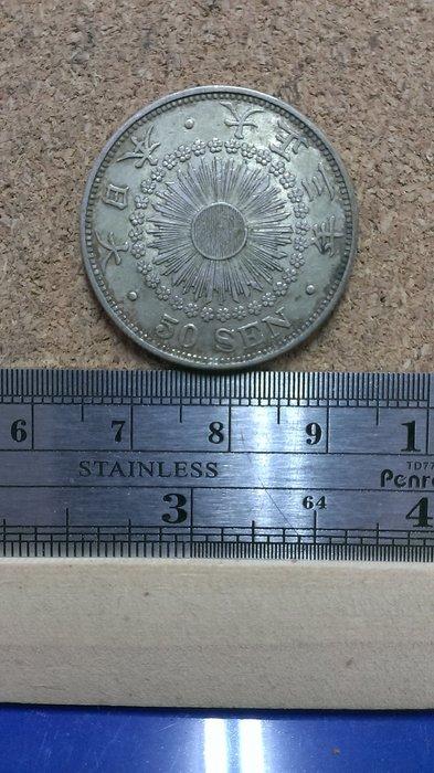 U54--大正3年旭日50錢銀幣--原味特年--稀少的年份