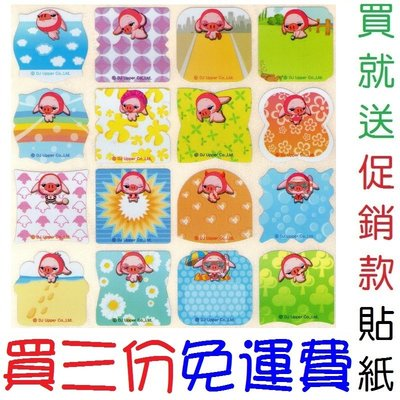 【F101】2222【POKO豬方型】一份120張台灣授權卡通防水姓名貼TTP-345印製幼稚園上班族最愛222.333