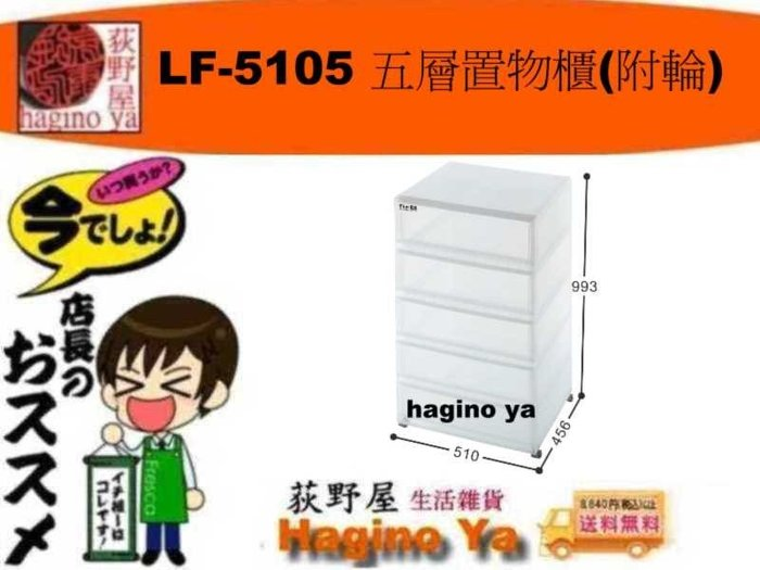 荻野屋 「免運費」 LF-5105 五層置物櫃(附輪) 抽屜置物櫃 抽屜收納櫃/衣物櫃/整理櫃/ LF5105 直購價
