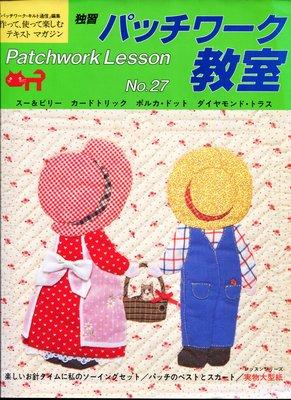 紅蘿蔔工作坊/拼布~パッチワーク教室  No. 27 (附實物大紙型)(日文書)