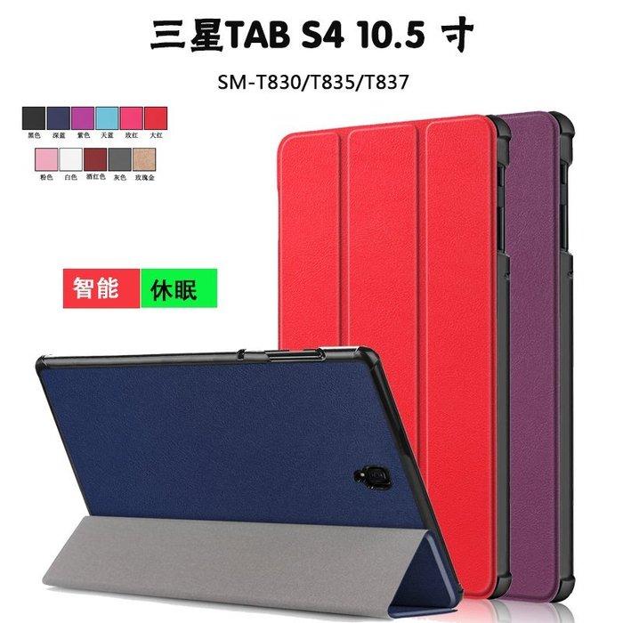 三星 Galaxy Tab S4 10.5吋 保護殼 T830 保護套 T835 平板皮套 支架 卡斯特 超薄三折 外殼
