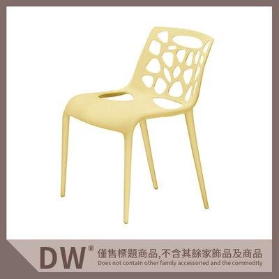 /【多瓦娜】洞洞椅(單只)-黃色 19...
