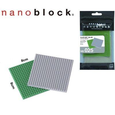 【LETGO】現貨 正版公司貨 Nanoblock 日本河田積木 NB-025 20×20 底座 底板 2片裝