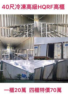 40尺冷凍高級HQRF貨櫃,白鐵架,高級種植架