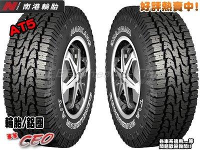 【桃園 小李輪胎】NAKANG 南港 AT5 295-60-20 越野胎 休旅胎 全系列規格 超低價供應 歡迎詢價