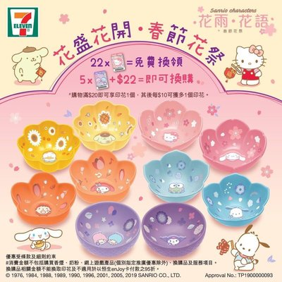 7-11 eleven sanrio 陶瓷碗 starbucks hello kitty purin twin star melody creuset 花雨語