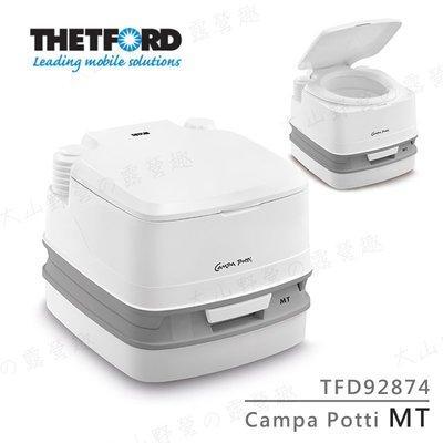 【大山野營】THETFORD TFD92874 Campa Potti MT 行動馬桶 15/12L 行動馬桶 簡易馬桶