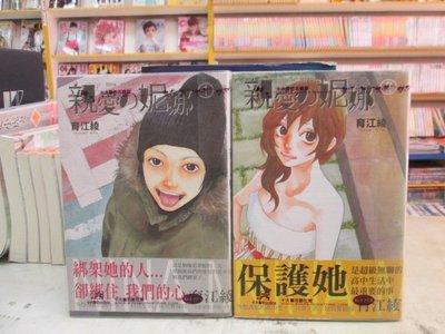 【博愛二手書】愛情漫畫 親愛的妮娜1-2作者:育江綾   ,定價320元,售價128元
