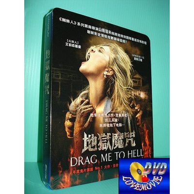 A區Blu-ray藍光台灣正版【地獄魔咒Drag Me To Hell (2009)】[含中文字幕] 全新未拆