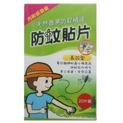 天然香茅 防蚊貼片 20片/盒【曼曼小舖】
