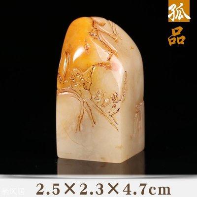 栖凤居 2.5x2.3x4.7cm老撾石北部黃凍石鬆下訪友篆刻印章石料姓名章 I2179