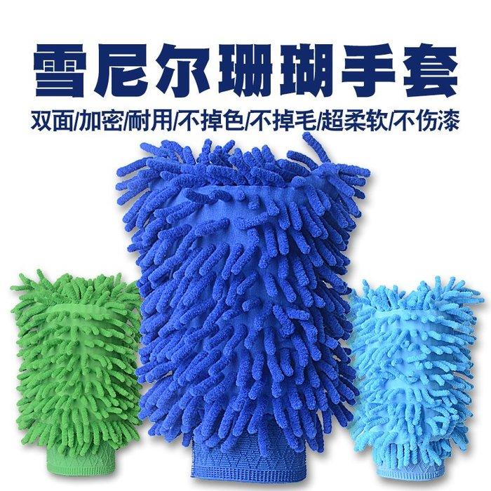 奇奇店-熱賣款 2塊 車銳士汽車洗車手套雙面 擦車手套雪尼爾珊瑚蟲加絨加厚抹布手套