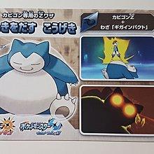 Pokemon Z Power 收藏卡 - 卡比獸