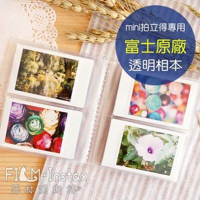 【菲林因斯特】富士原廠 透明相本 可放40張拍立得底片 // mini拍立得相本 收納 收藏 名片本 小卡