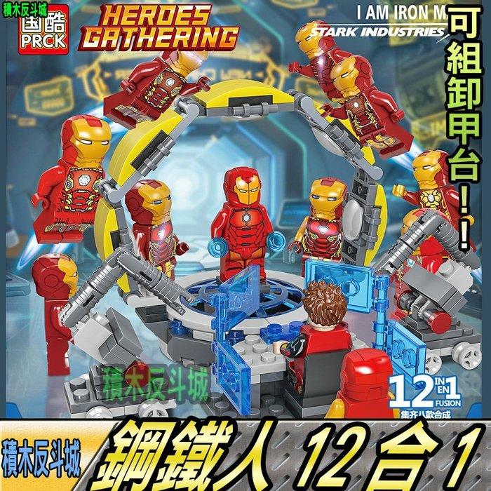【積木反斗城】鋼鐵人 12合1 可組 卸甲台 基地 鋼鐵俠 人偶 國酷64032 /相容 樂高 LEGO 積木