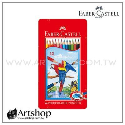 【Artshop美術用品】德國 FABER 輝柏 經典水性色鉛筆 (12色) 紅盒