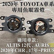 大新竹【阿勇的店】2020年 新款TOYOTA車系專用魚眼霧燈 ALTIS12代 CHR AURIS 17年~PRIUS