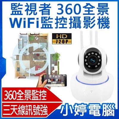 【小婷電腦*網路攝影機】全新 監視者 360全景WIFI監控攝影機 高清夜視 移動偵測 拍照/錄影 麥克風雙向對話