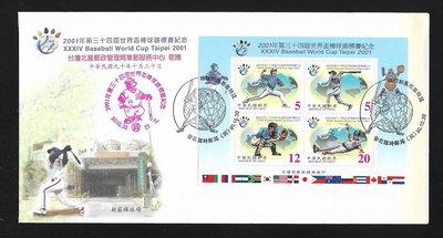 【萬龍】(821)(紀284)第34屆世界盃棒球錦標賽紀念郵票(小全張)首日封