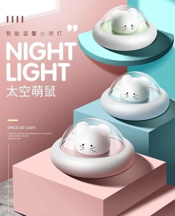 太空萌鼠拍拍小夜燈團購價只要$228讓您開燈就有萌萌好心情