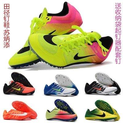蘇炳添S9田徑釘子鞋體考四項男女短跑跳高訓練跑步運動鞋兒童比賽