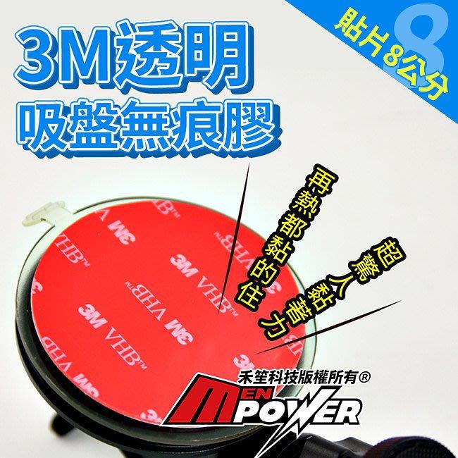【三片裝】3M吸盤透明無痕膠 8公分 3M黏膠 吸盤救星 不留殘膠【禾笙科技】