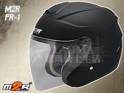 M2R安全帽|FR-1 / FR1 消...