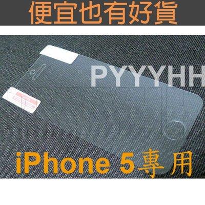 iPhone 5 5S 5C專用 保護貼 - iPhone5 16GB 32GB 64GB 靜電式 螢幕保護膜 高透 台南市